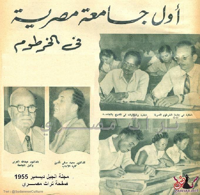 "টুইটারে ثقافة سودانية: ""جامعة القاهرة فرع الخرطوم: إفتتحت ..."
