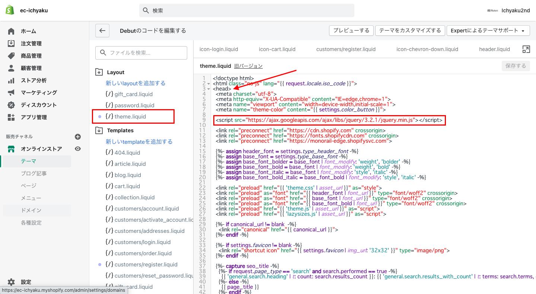 まずは「Layout」にある「theme.liquid」を開き、<head>内にjQueryのコードをコピペします。