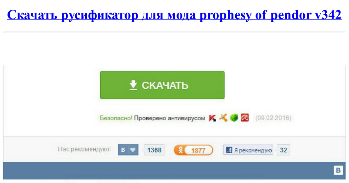 скачать русификатор для мода prophesy of pendor v342