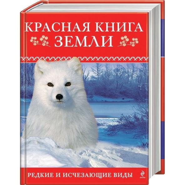 D:\Мои документы\География\Олимпиада по географии 192\2016\красная книга Земли.jpg