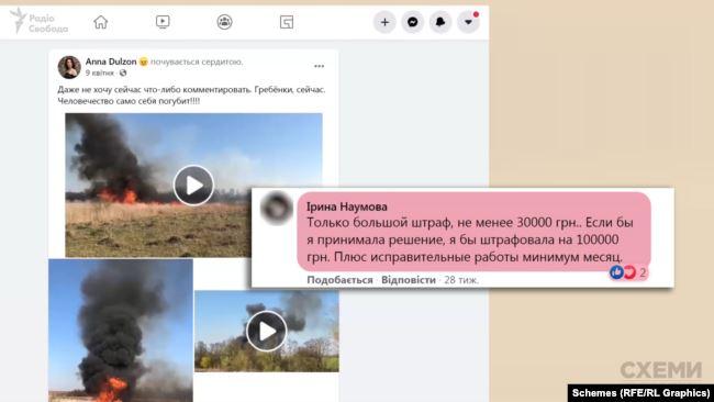 А в квітні Анна Ревенко писала пост про пожежу в селищі, а коментувала його – мати Андрія Наумова