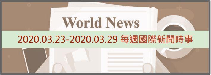 新聞時事/新聞議題/國際新聞/外交特考/外交人員/外特補習