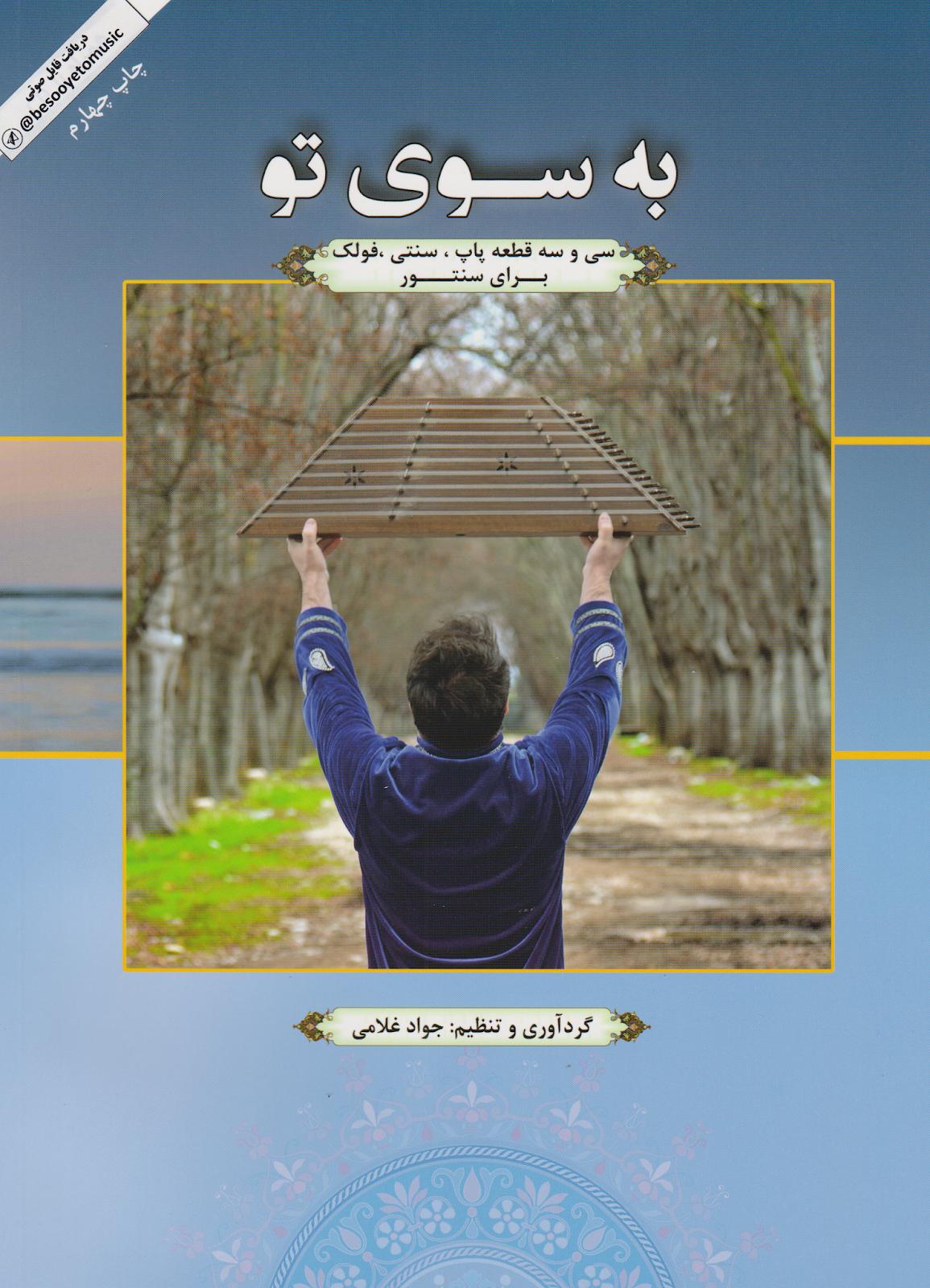 کتاب به سوی تو برای سنتور جواد غلامی انتشارات هاوژین
