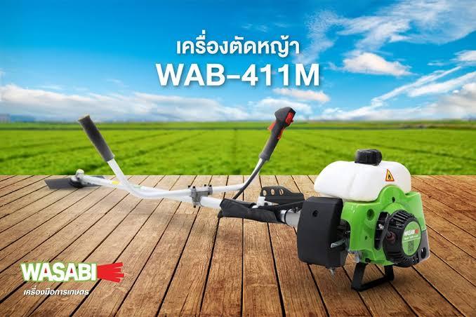 2. WASABI เครื่องตัดหญ้าสะพายบ่ารุ่น WAB411M