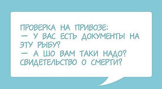 анекдоты из Одессы_11