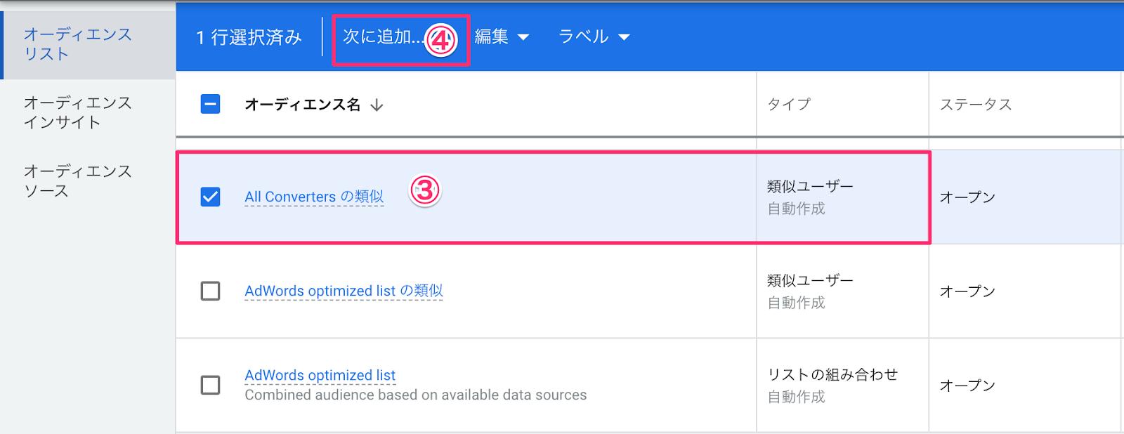 gdnの類似ユーザー設定2