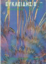 Ευκλείδης B - τεύχος 15