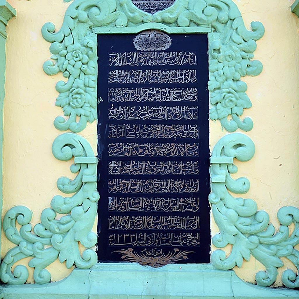 Prasasti berbahasa arab di  Makam Raja Sumenep Asta Tinggi di Kabupaten Sumenep, Sabtu (5/3). Selain untuk mengagumi arsitekturnya, Komplek pemakaman yang dibuat  sekitar tahun 1750  menjadi tujuan wisatwan untuk berziarah.