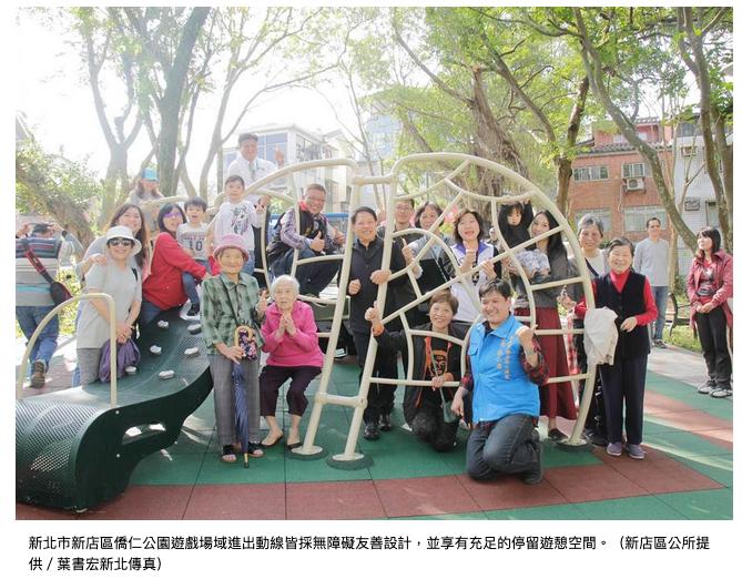 實踐參與式預算,把公園從官治變革為民治