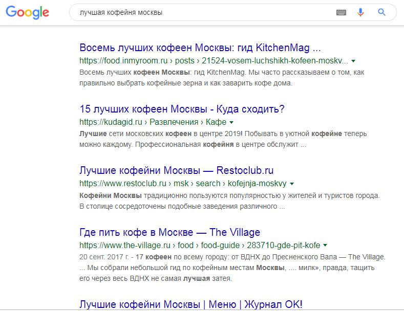 пример ответа поисковой системы на запрос лучший