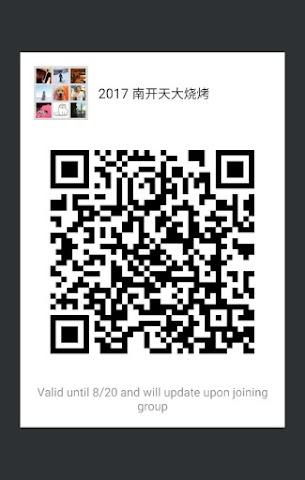 8.19 天南大联合烧烤