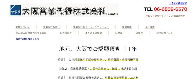大阪営業代行株式会社