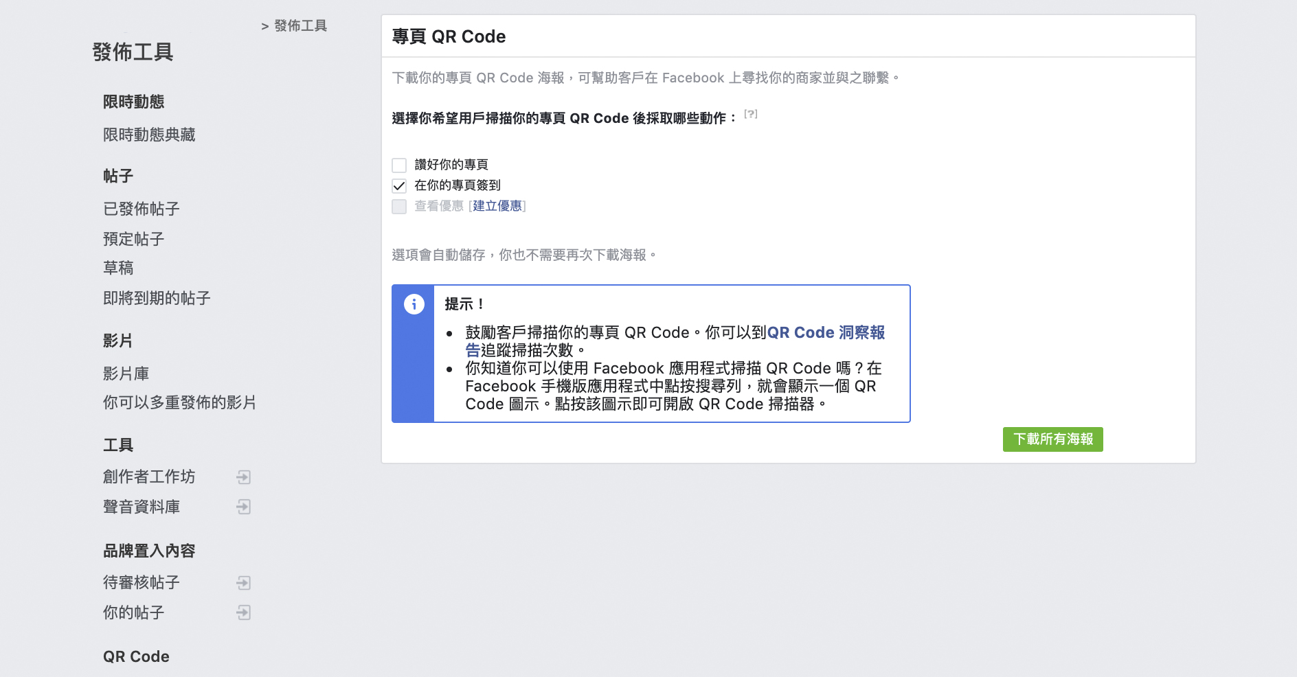 Facebook 專頁的官方 QR Code 在哪裡?為何要使用?