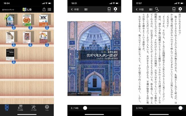 Book LIBアプリ画面