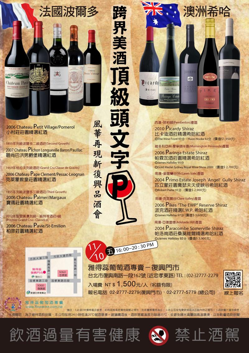 20171110-10P品酒會酒單.jpg