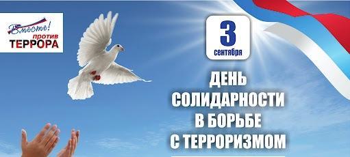 F:\На сайт Вместе против террора\unnamed.jpg