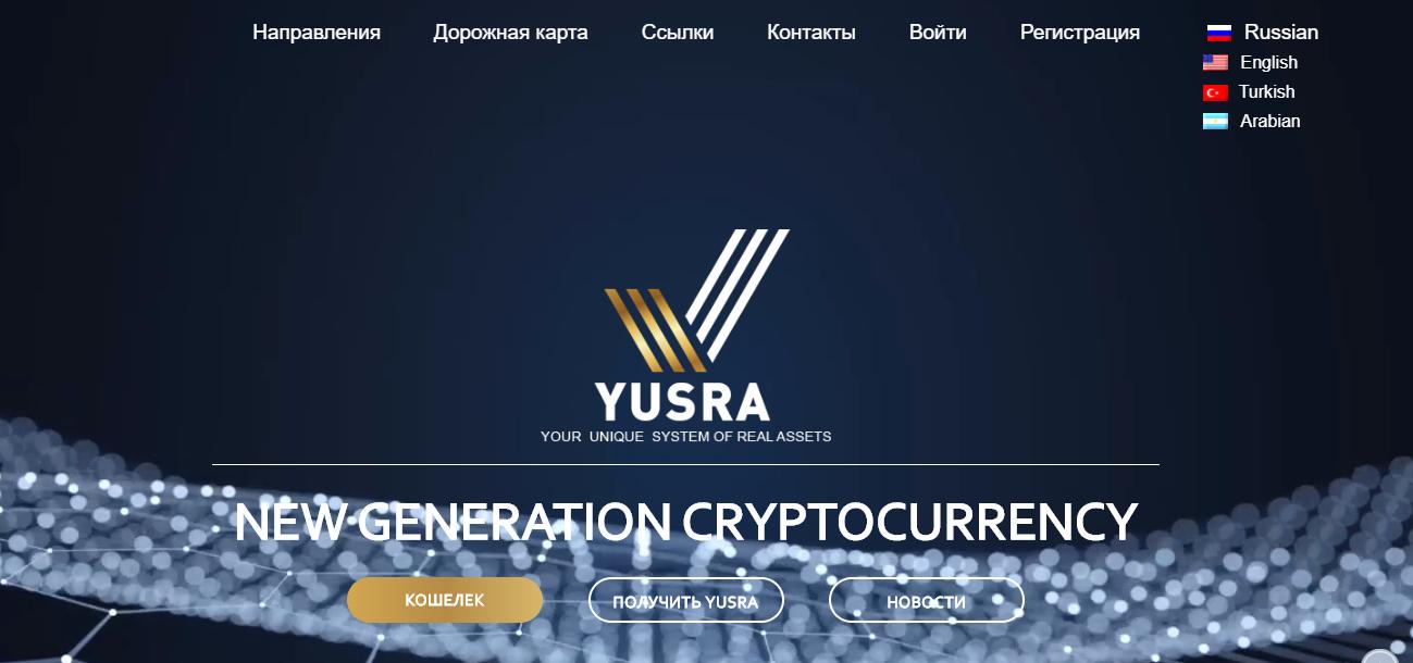 YUSRA GLOBAL: детальный обзор площадки и отзывы вкладчиков