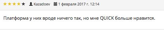 компания экзанте отзывы