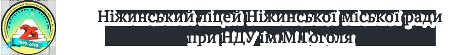 Логотип ліцею