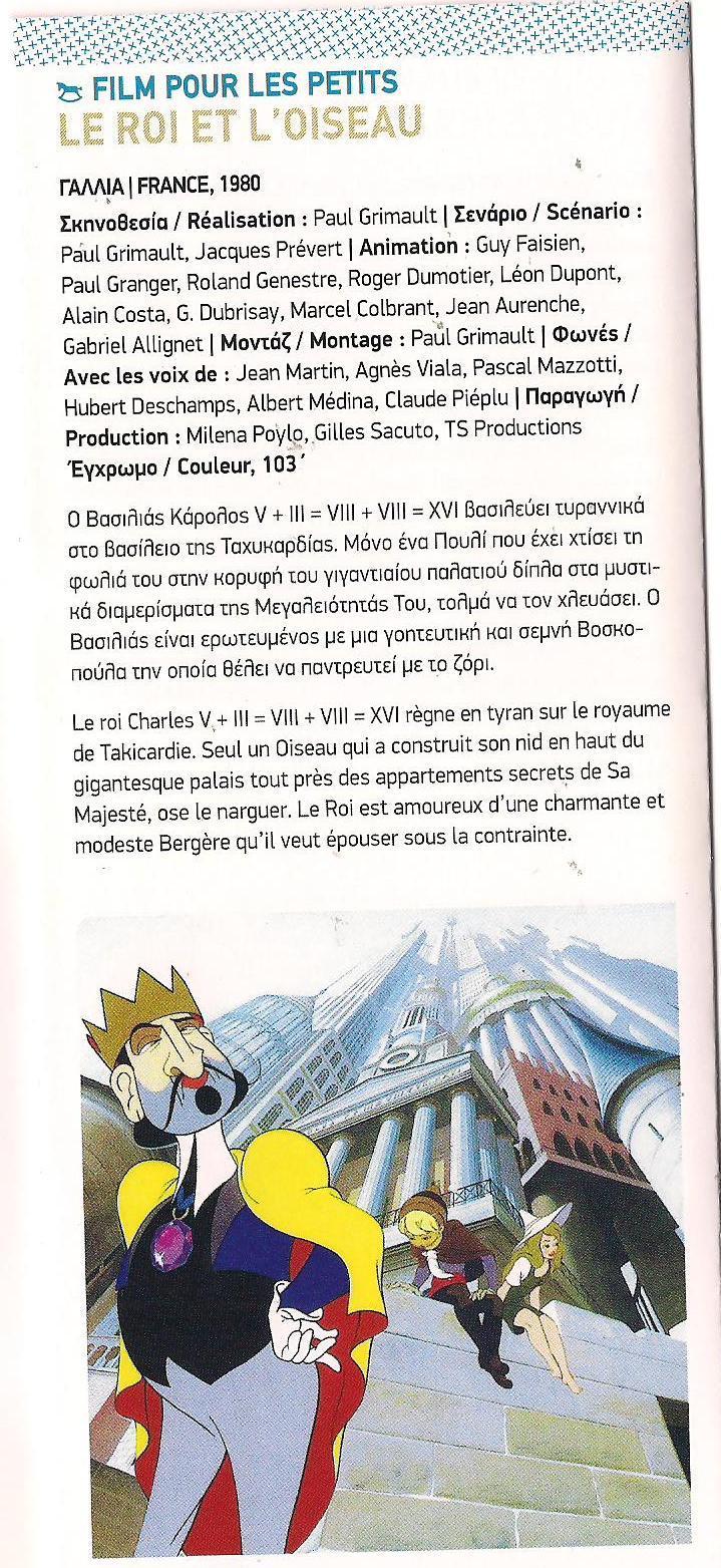 C:UserschristinaDesktopΓαλλικός κινηματογράφοςle roi et l'oiseau (Κυριακή 15.03 ώρα 12.00).jpg