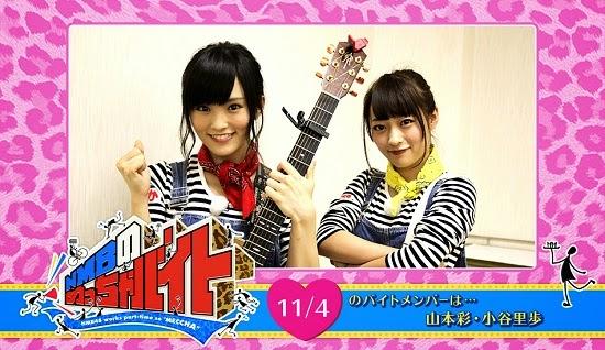 (TV-Variety)(720p) NMB48 – NMBのめっちゃバイト ep17 141104