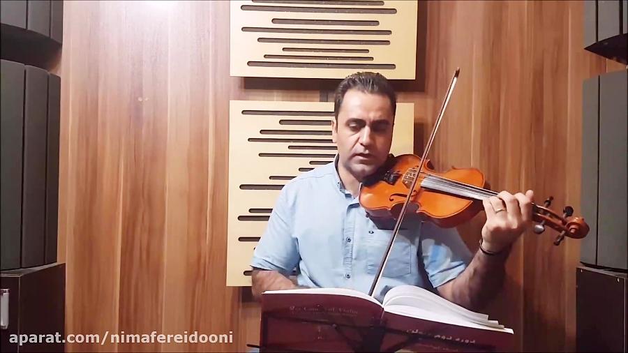آموزش ویلن ردیف دوم ابوالحسن صبا نوا کرشمه ایمان ملکی