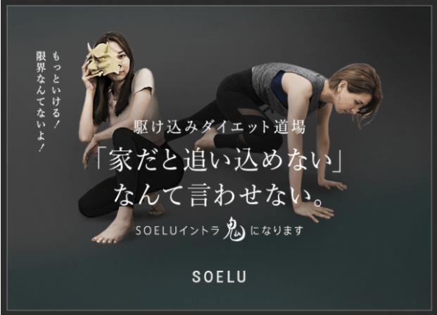 SOELU 鬼レッスン