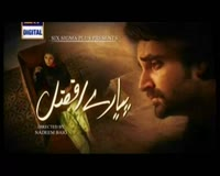 pyaray afzal episode 11