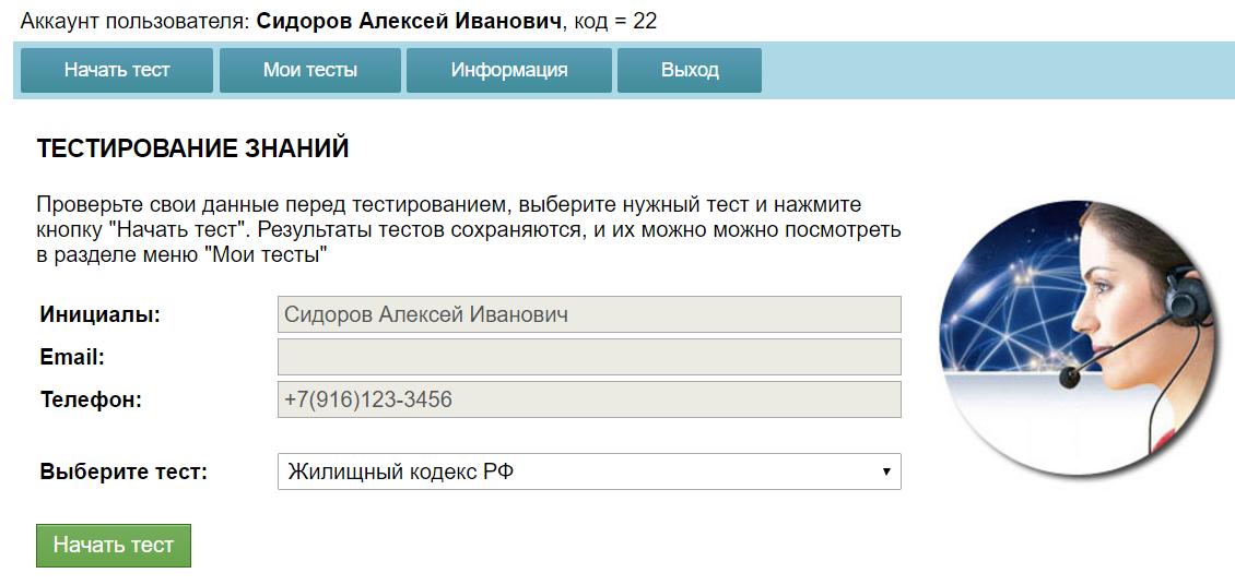 ASP.NET. СЕРВИС ТЕСТИРОВАНИЯ