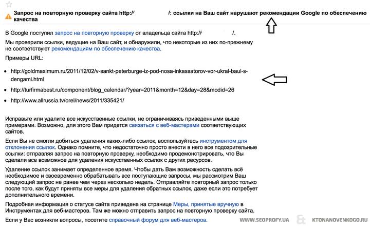 http://ktonanovenkogo.ru/image/google-filters12.png