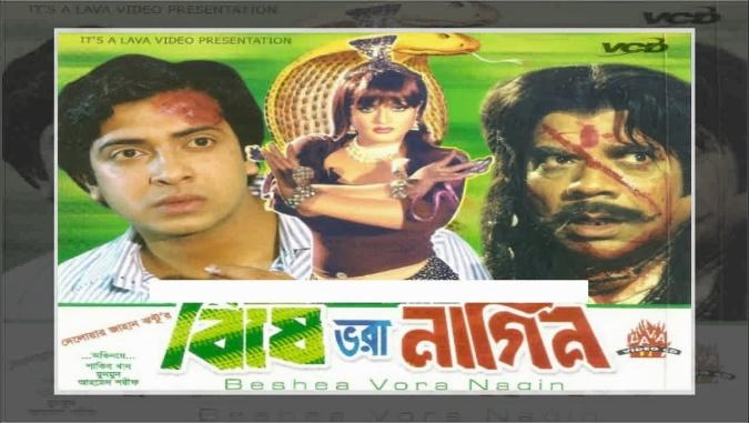 Image result for bishe bhora nagin