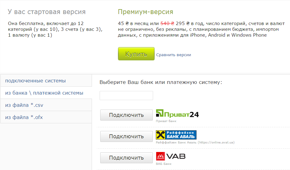 screenshot-homemoney.ua 2015-06-11 10-44-17.png