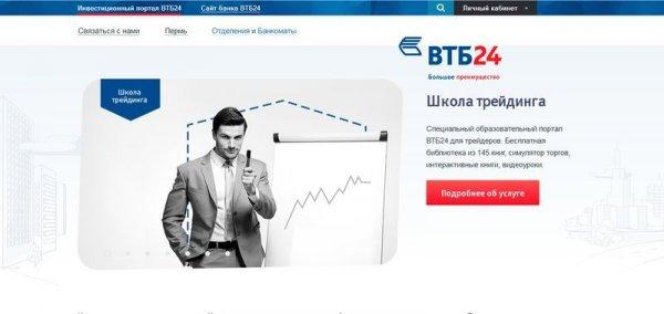 Негативные отзывы о брокере ВТБ24