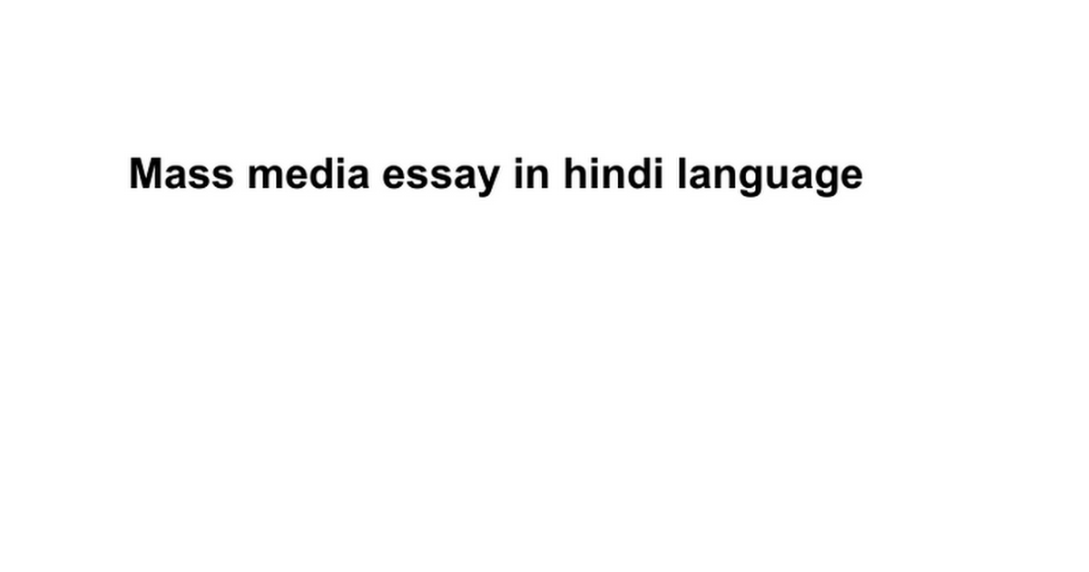 mass media essay in hindi language google docs