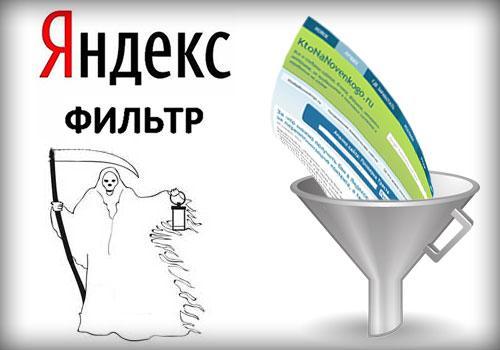 http://ktonanovenkogo.ru/image/filtry-iandeksa.jpg