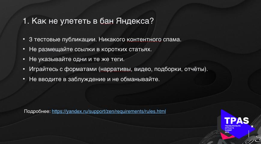 Как не улететь в бан Яндекс Дзена