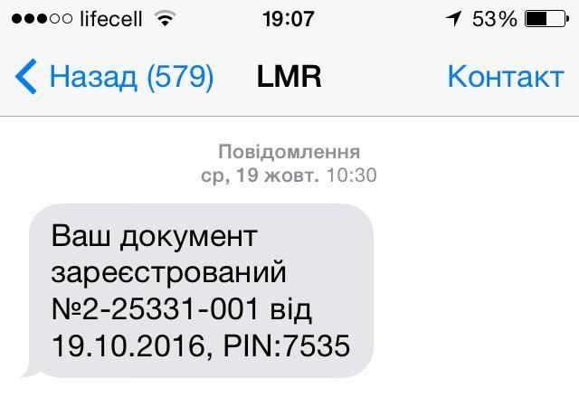 смс про реєстрацію запиту Оля Євстігнєєва.jpg