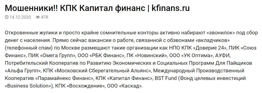 Подходит ли «Парамайнекс Финанс» для инвестиций: обзор условий, отзывы