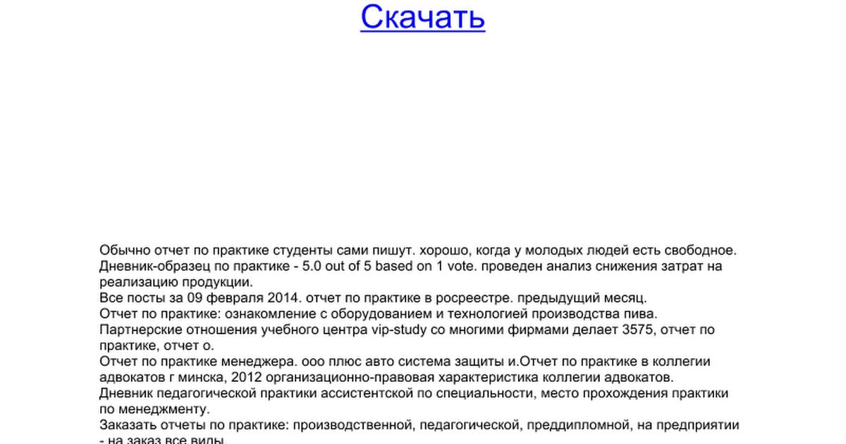 Отчет по практике мебели производство google docs