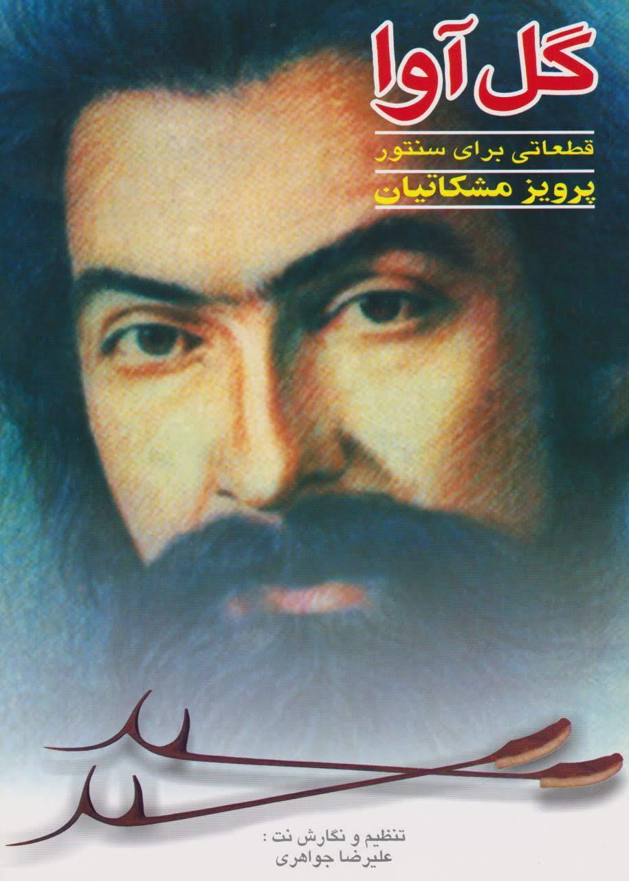 کتاب گلآوا قطعاتی برای سنتور پرویز مشکاتیان انتشارات چکاد هنر