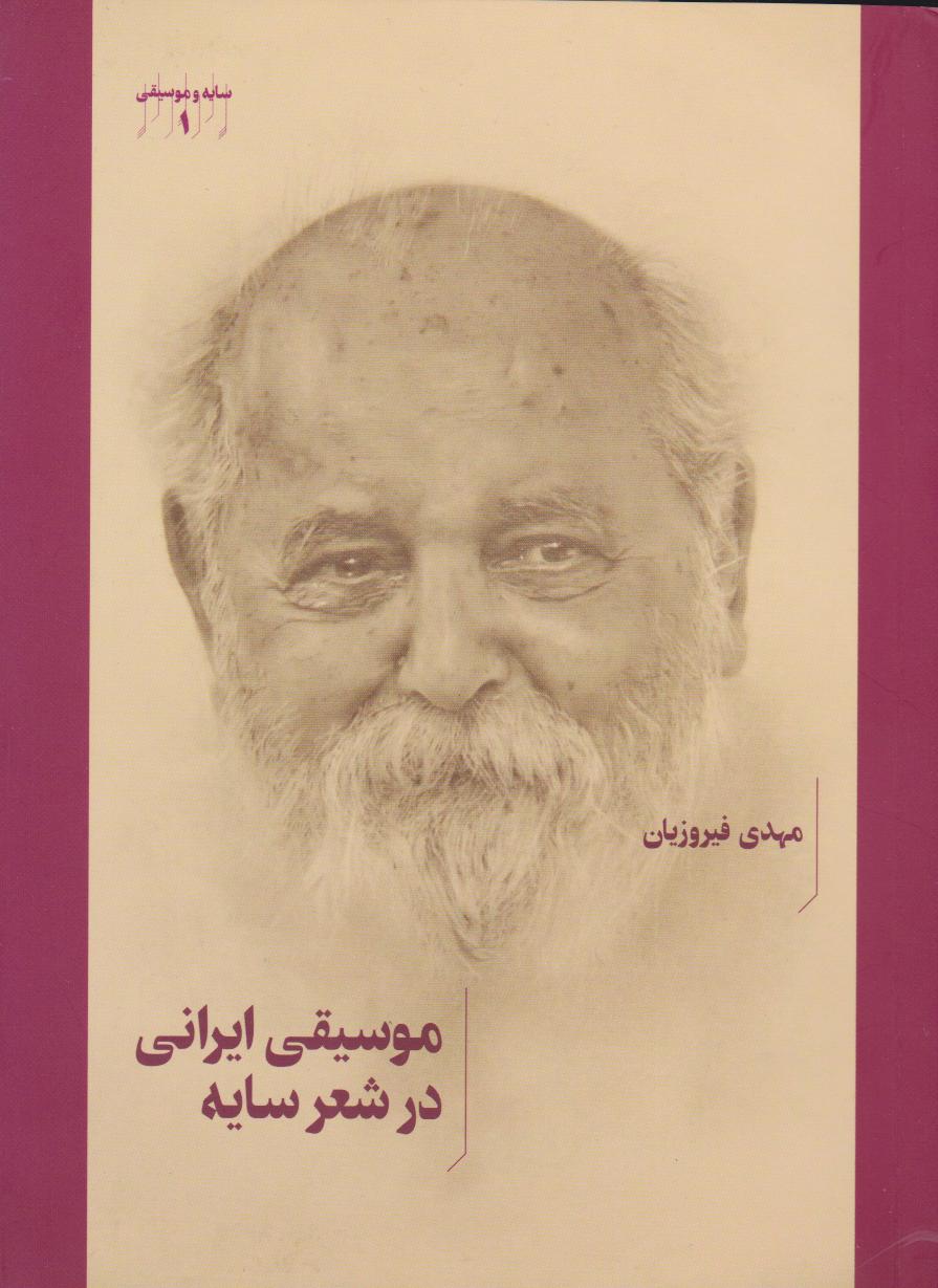 کتاب موسیقی ایرانی در شعر سایه مهدی فیروزیان انتشارات هنر موسیقی