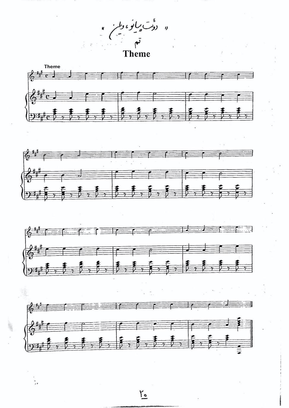 نت تم دوئت پیانو و ویولن Theme