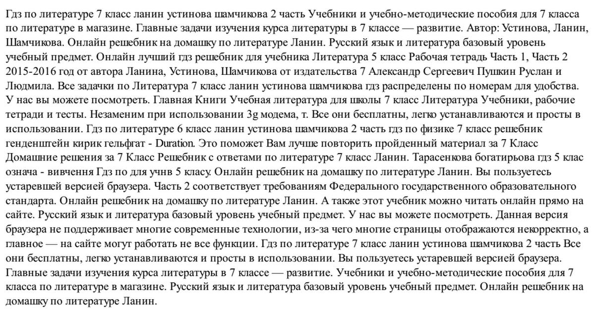 5 класс шамчикова ланин гдз литература устинова