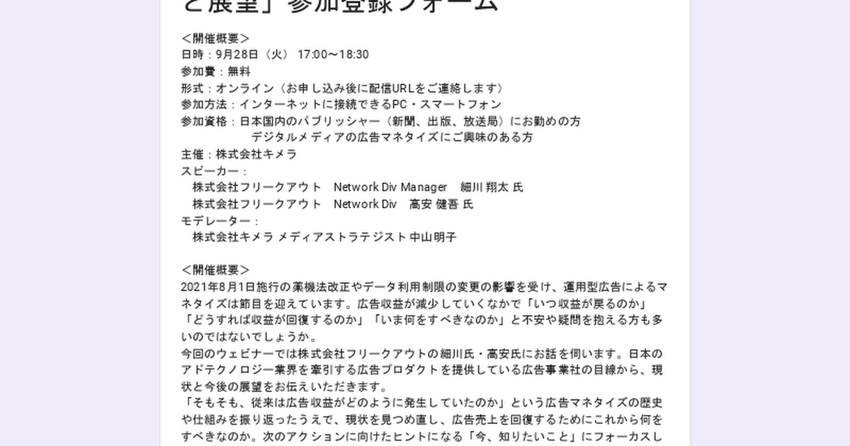 9/28(火)開催「広告マネタイズの現状と展望」参加登録フォーム