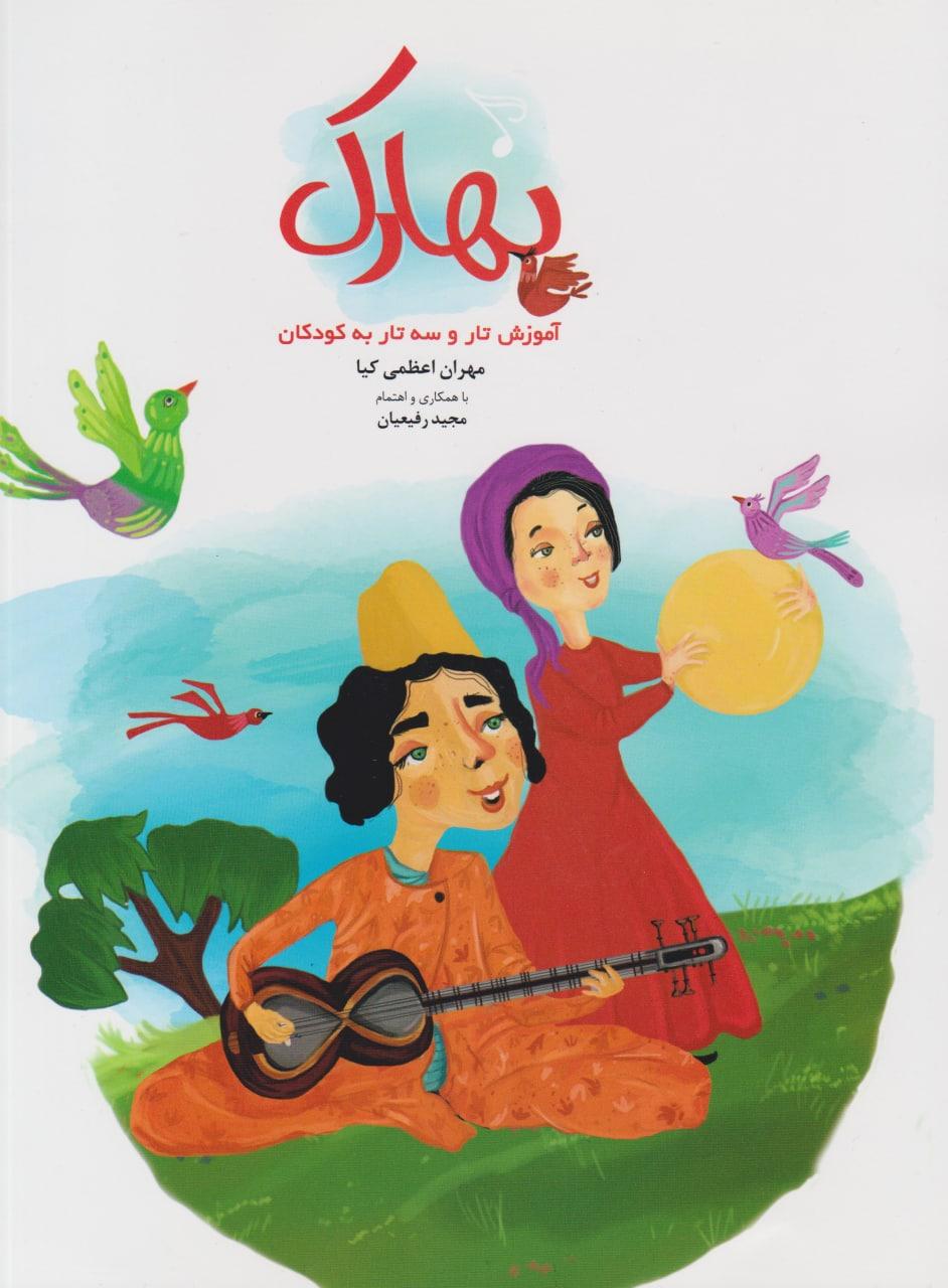 کتاب بهارک مهران اعظمیکیا مجید رفیعیان انتشارات بسته نگار سپاهان