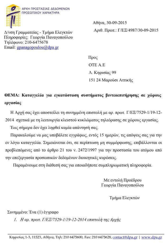 F:\Νέος φάκελος\ote ypenthymisi[1].jpg