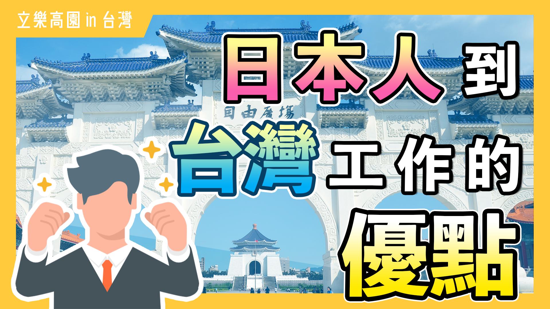 【DAILY】日本人在台灣「工作的優點」台灣生活工作相關解說#3| 立樂高園 IN 台灣