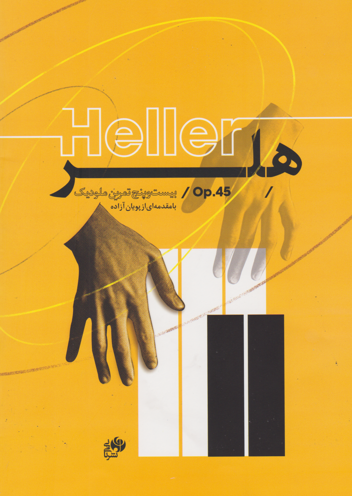 کتاب هلر Heller پویان آزاده انتشارات نایونی