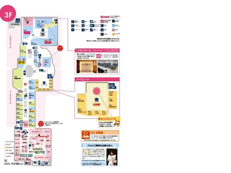 A015.【秋田】3階フロアガイド 170115版.jpg