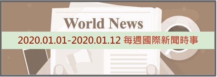 外交特考/外交人員/外交官考試/國際新聞/新聞時事/國際大事/每週新聞